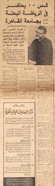 القمص مكاري عبد الله (8)