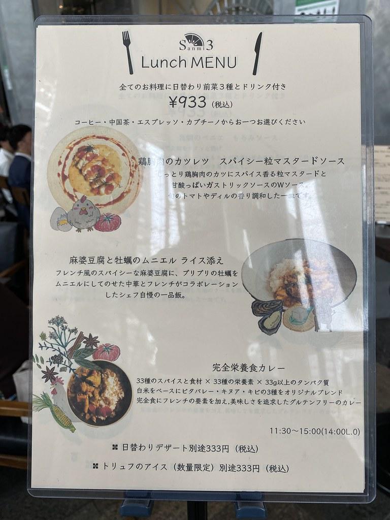 sanmi_menu
