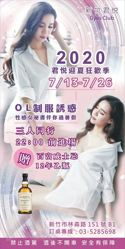 君悅時尚會館 新竹酒店消費資訊表 新竹禮服店