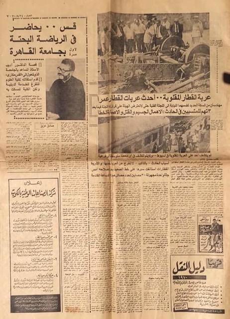 القمص مكاري عبد الله (23)