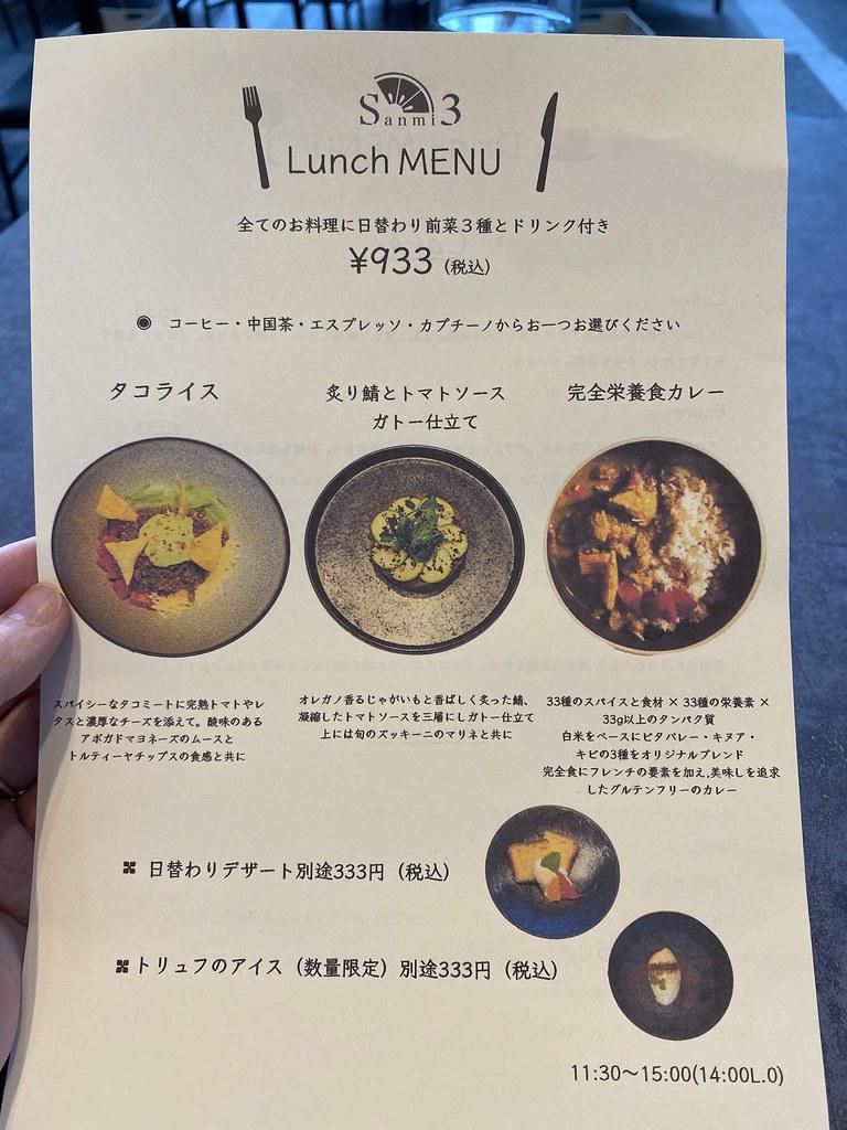 sanmi_menu02