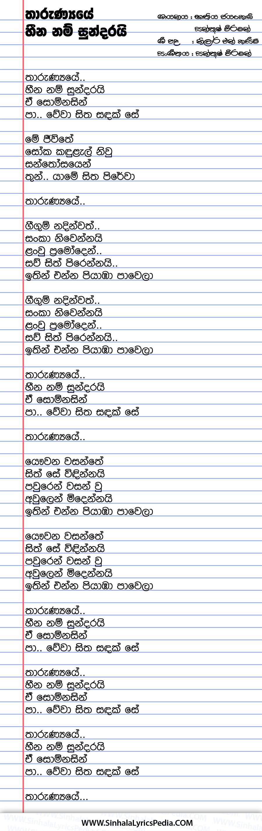 Tharunyaye Heena Nam Sundarai Song Lyrics
