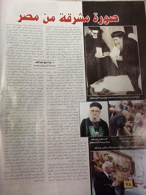 القمص مكاري عبد الله (7)
