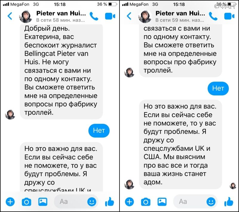 Discussion entre van Huis et Ekaterina sur Facebook
