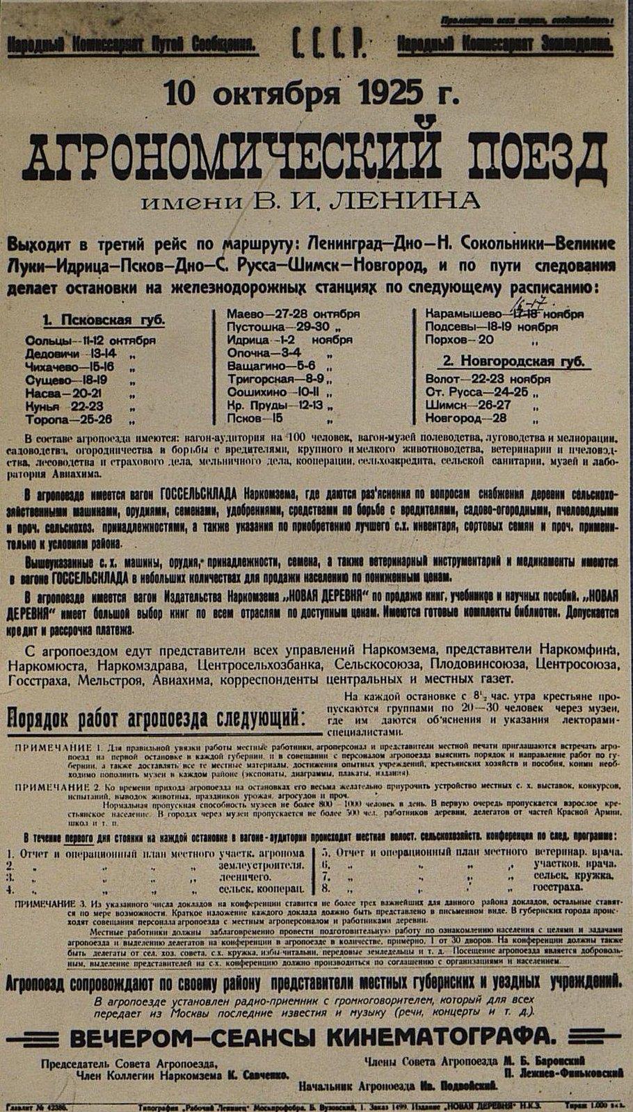 Агрономический поезд им. В.И. Ленина выходит в третий рейс...