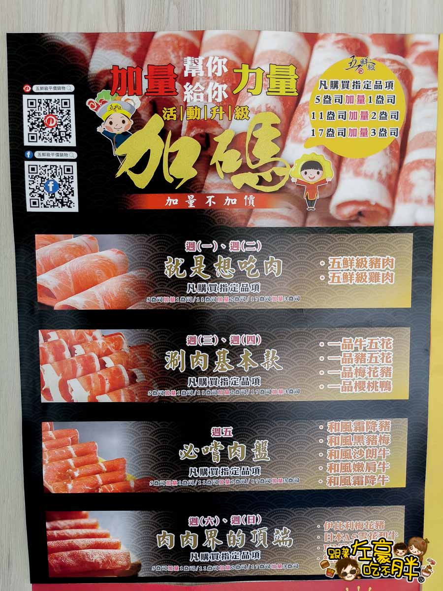 五鮮級平價鍋物-高雄楠梓店旗艦店-5