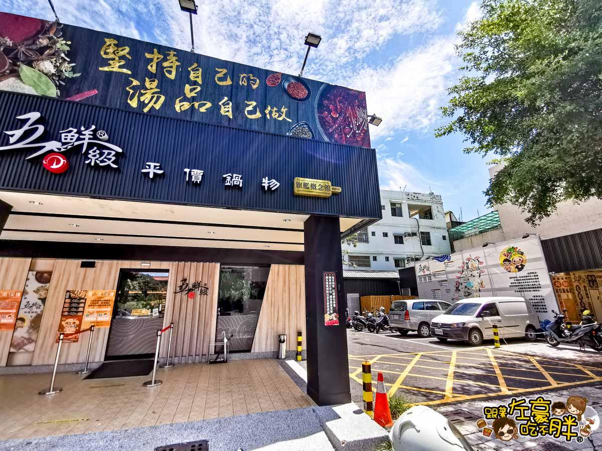 五鮮級平價鍋物-高雄楠梓店旗艦店-3
