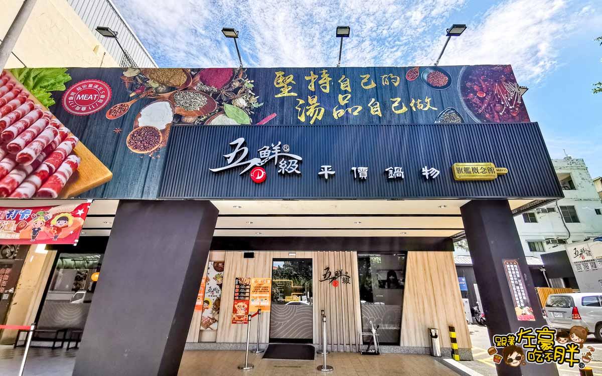五鮮級平價鍋物-高雄楠梓店旗艦店-2