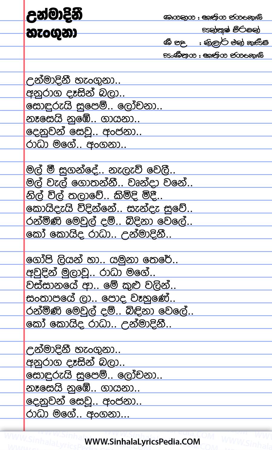 Unmadini Hanguna Anuraga Dasin Bala Song Lyrics