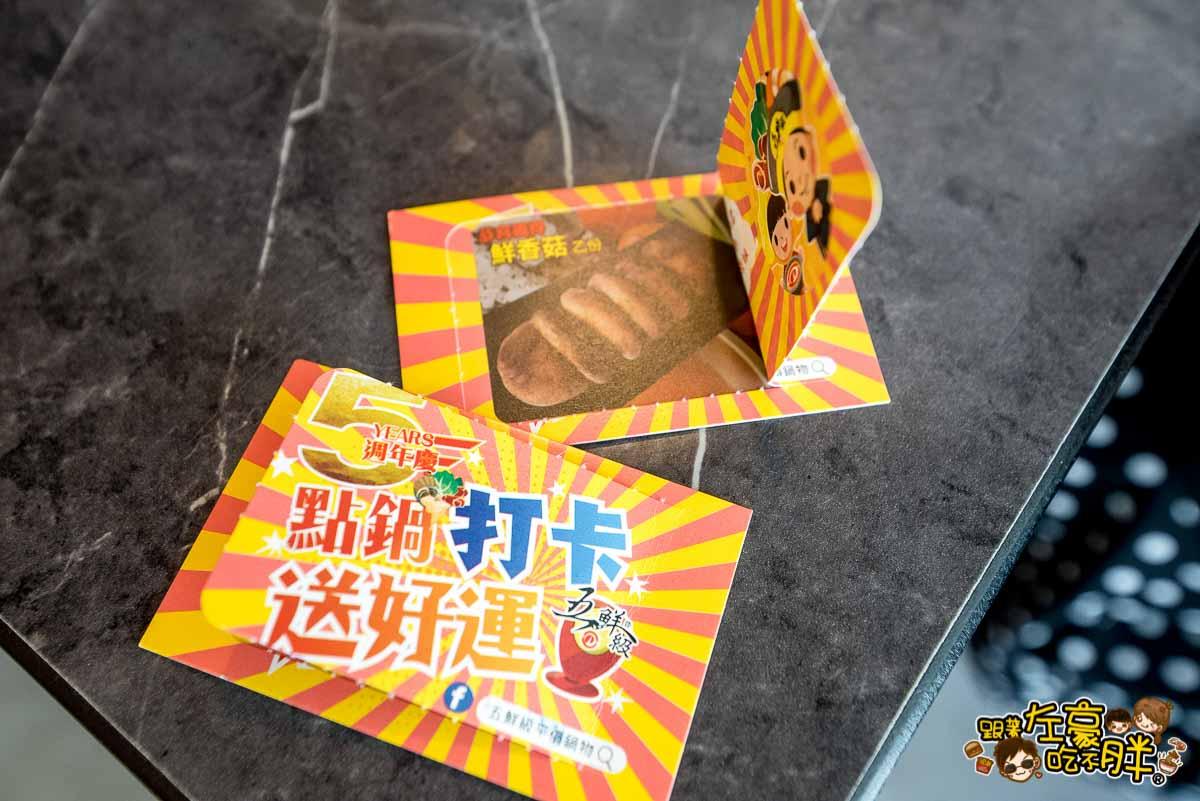 五鮮級平價鍋物-高雄楠梓店旗艦店-57