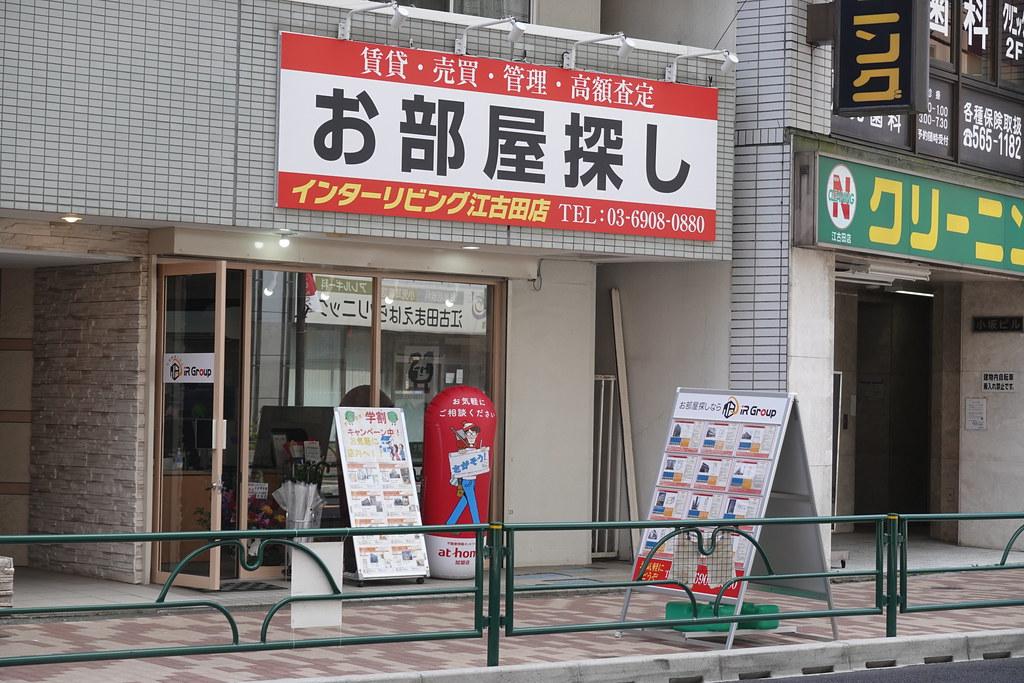 インターリビング(江古田)