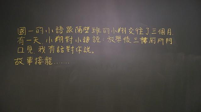 故事接龍@Aher性/別教育體驗中心花蓮館
