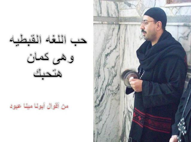 القس مينا عبود شاروبيم 2 (11)