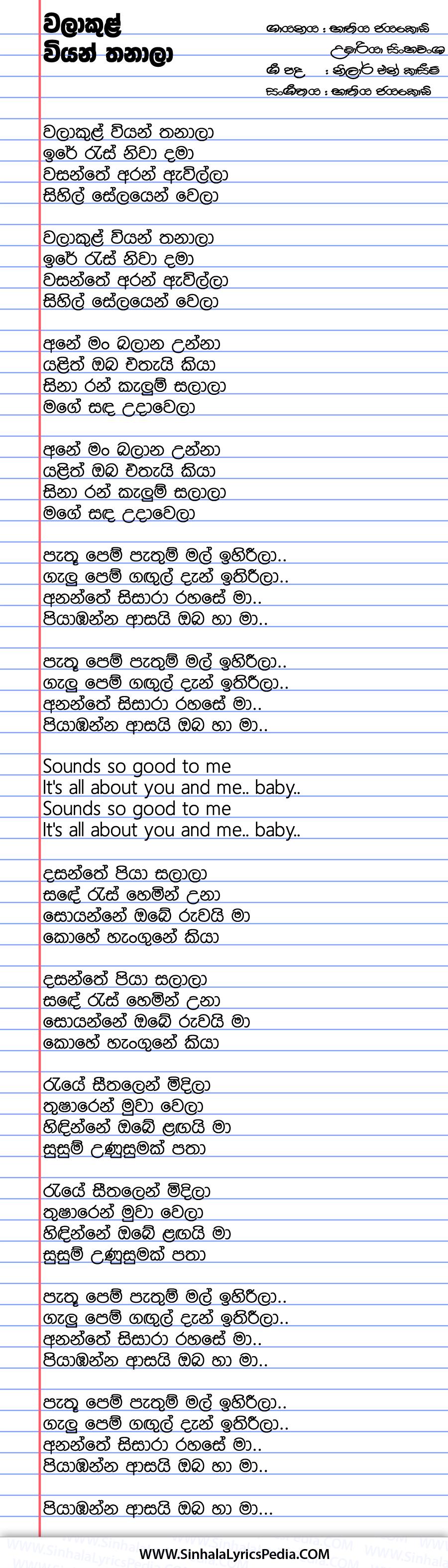 Walakul Wiyan Thanala (Pathu Pem Pathum) Song Lyrics