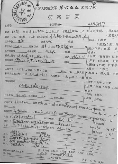 Y2-2-叶剑病历资料_20061118