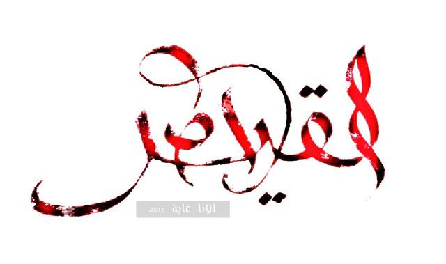 Jewel / القيراط (alqirat)