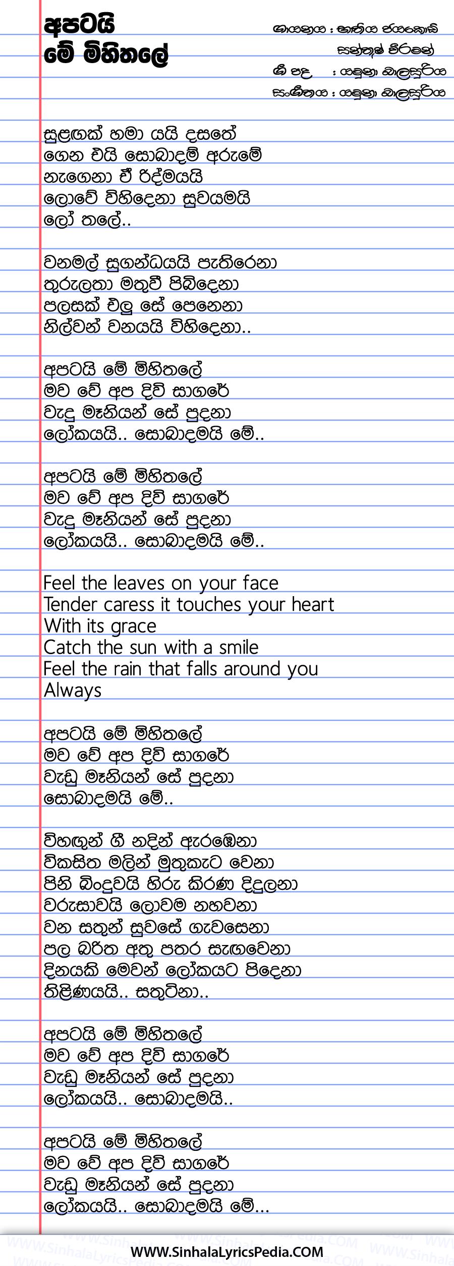Apatai Me Mihithale (Sulagak Hama Yai Dasathe) Song Lyrics