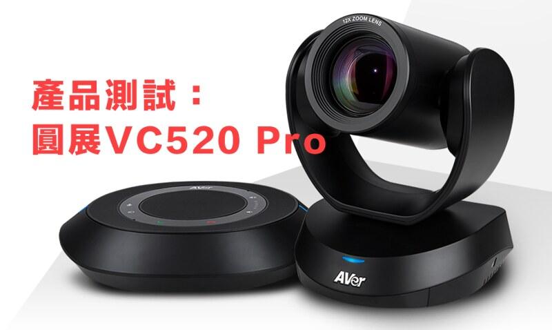 產品測試:圓展VC520 Pro全方位視訊會議機  五萬內改造會議室