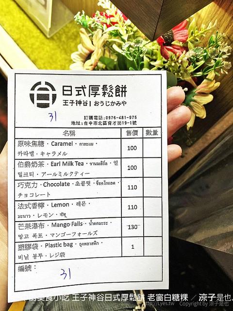 一中街美食小吃 王子神谷日式厚鬆餅 老窗白糖粿