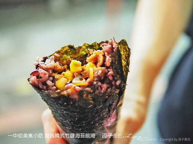 一中街美食小吃 哇哉韓式竹鹽海苔飯捲