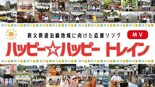 秩父鉄道沿線地域応援ソング「ハッピー☆ハッピー トレイン」完成☆ミュージックビデオも公開
