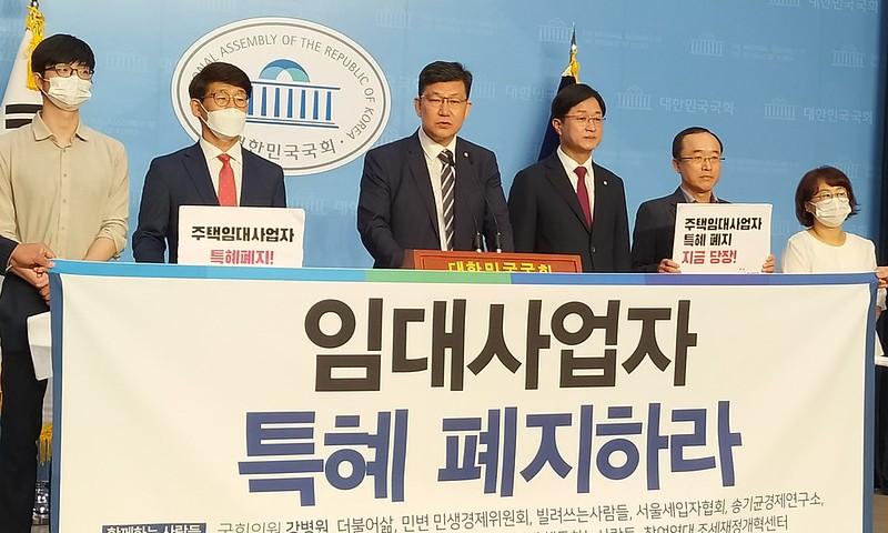 20200721_임대사업자 특혜폐지  기자회견