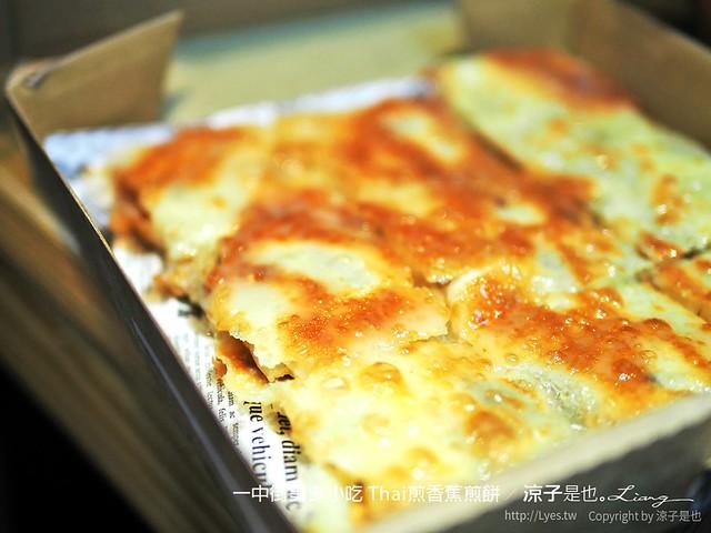 一中街美食小吃 thai煎香蕉煎餅