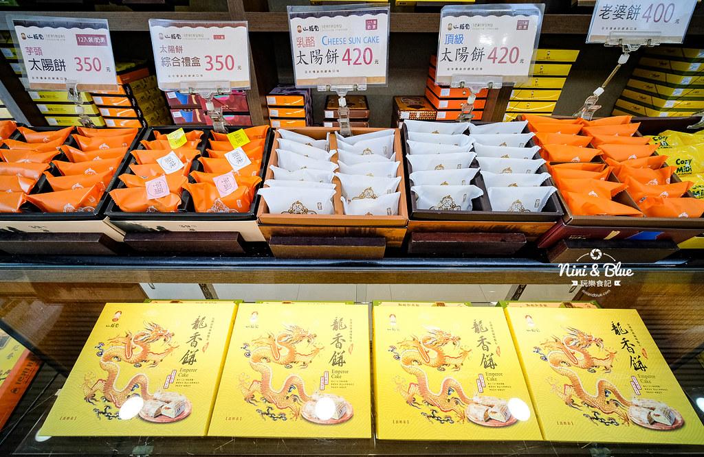 台中 月餅推薦 菠蘿蛋黃酥 一福堂37