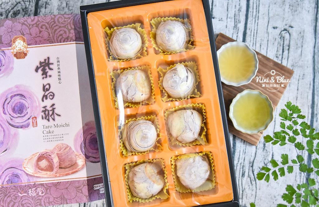 台中 月餅推薦 菠蘿蛋黃酥 一福堂11