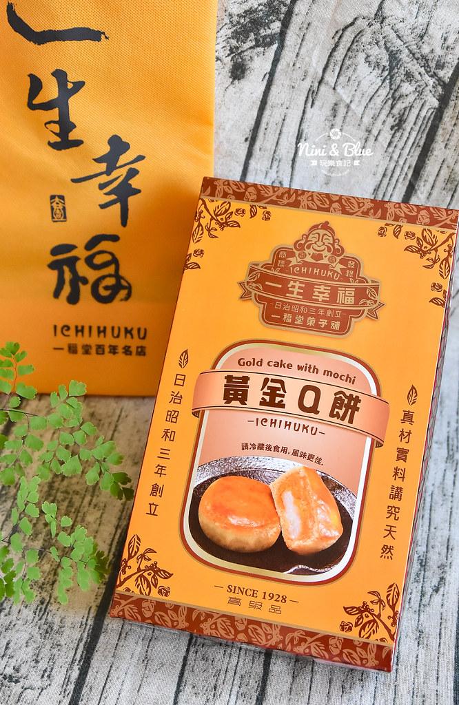 台中 月餅推薦 菠蘿蛋黃酥 一福堂09