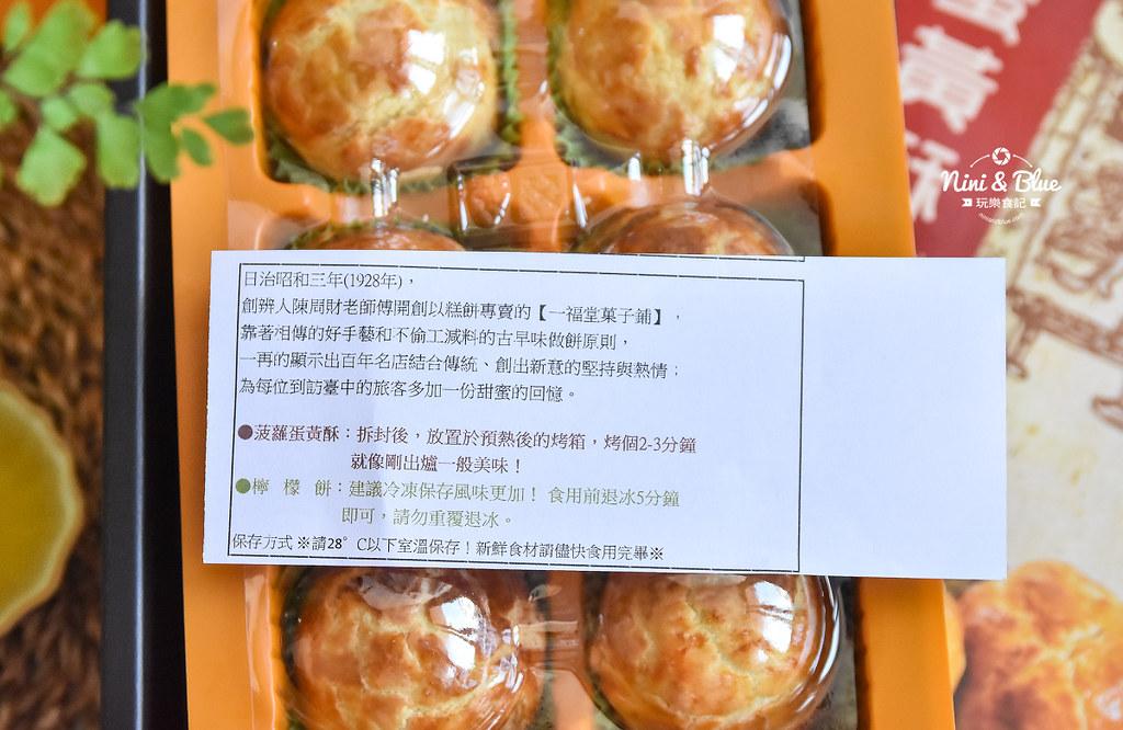 台中 月餅推薦 菠蘿蛋黃酥 一福堂06