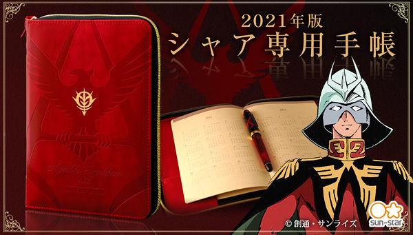 三倍速記行事曆!SUN-STAR《機動戰士鋼彈》夏亞專用手帳 2021版(機動戦士ガンダム シャア専用手帳2021)