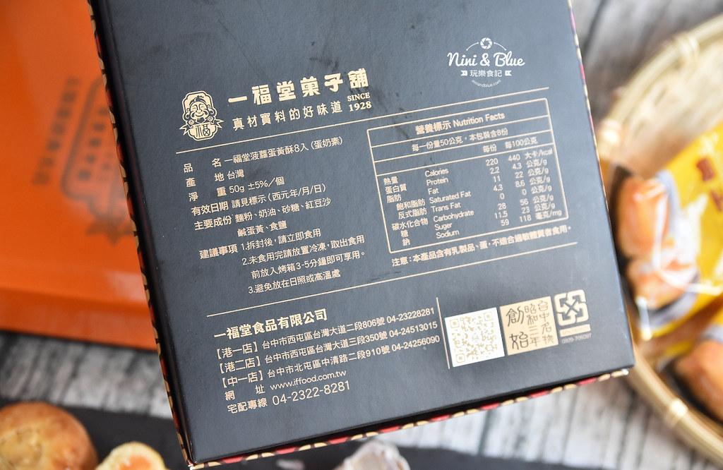 台中 月餅推薦 菠蘿蛋黃酥 一福堂29