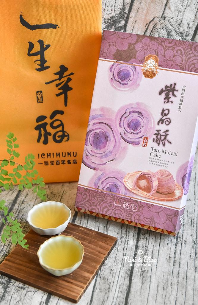 台中 月餅推薦 菠蘿蛋黃酥 一福堂10