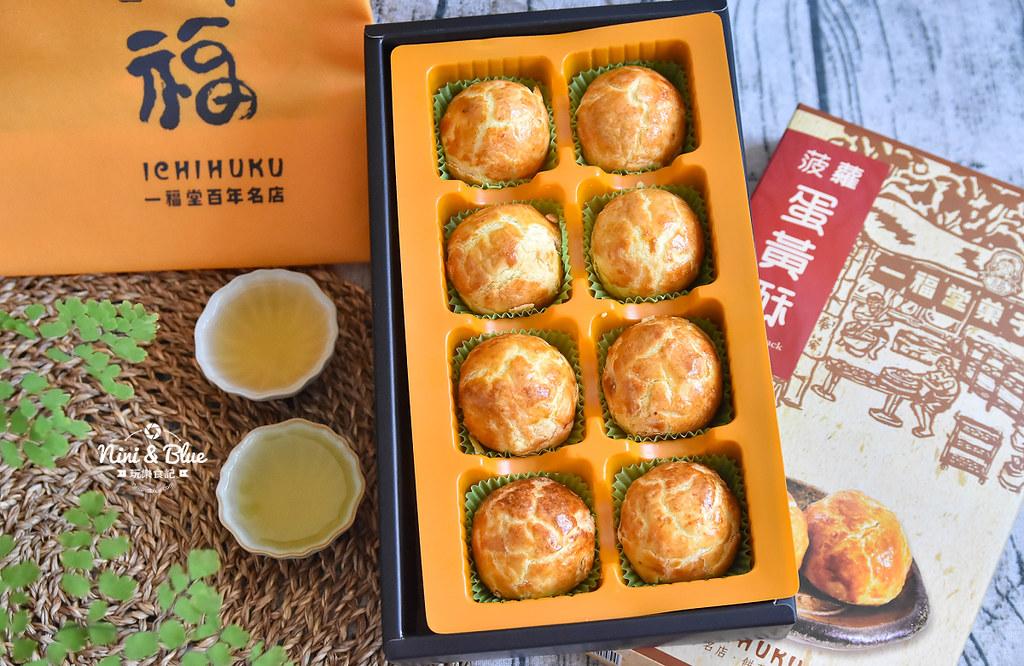 台中 月餅推薦 菠蘿蛋黃酥 一福堂07
