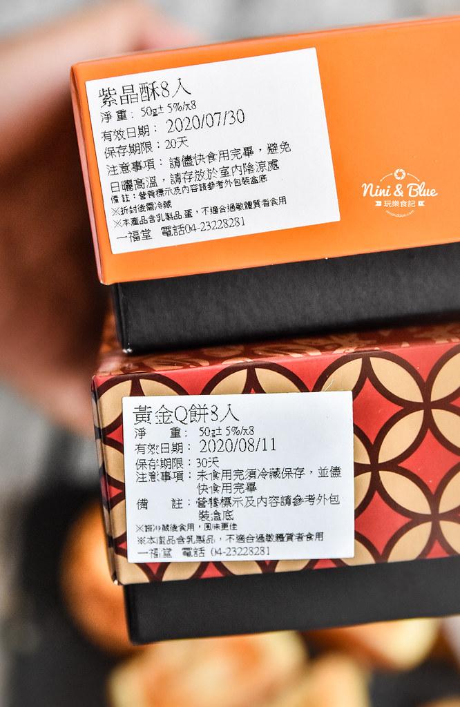 台中 月餅推薦 菠蘿蛋黃酥 一福堂28