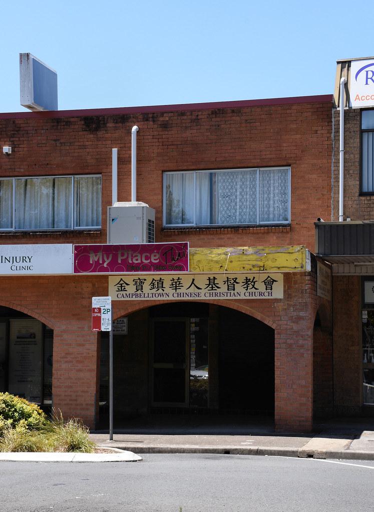 Campbelltown Chinese Chrisitan Church, Ingleburn, Sydney, NSW.