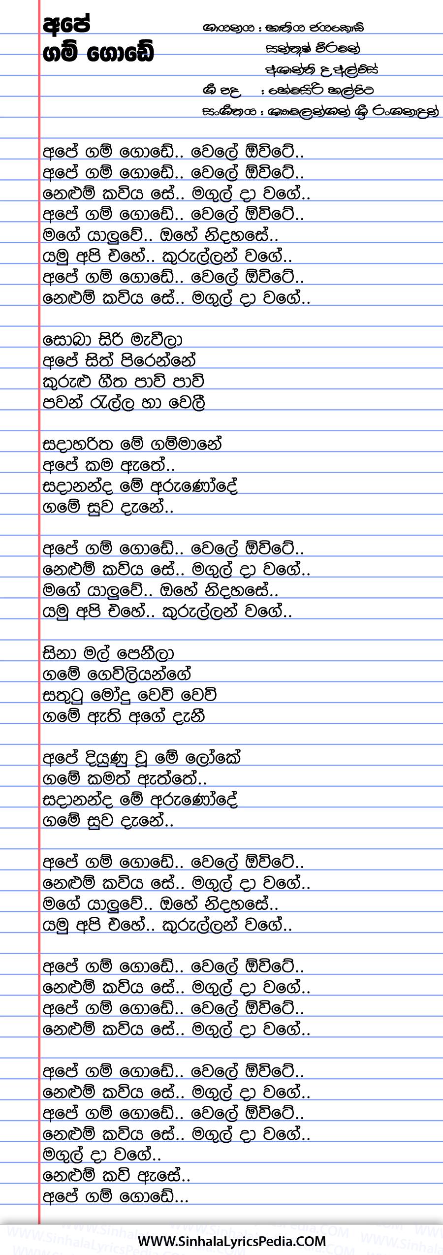 Ape Gam Gode Wele Owite Song Lyrics
