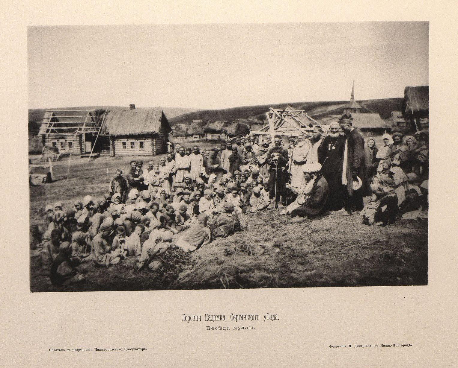 14. Деревня Кадомка Сергачского уезда. Беседа муллы