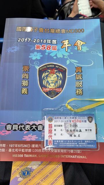 【會務活動】2018-05-26 參加國際獅子會台灣總會年會暨會員代表大會