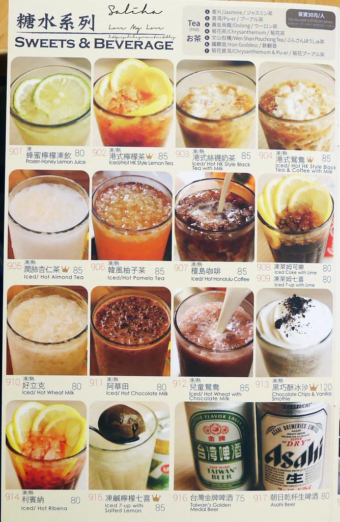 台北西門町新港茶餐廳菜單價位訂位menu價格餐點推薦 (6)