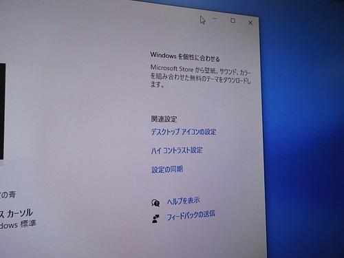 Windows10 で デスクトップアイコンを置く