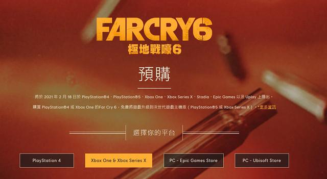 想得到精美的火焰槍武器嗎?Ubisoft《極地戰嚎6》各平台版本預購開跑中(Far Cry 6)