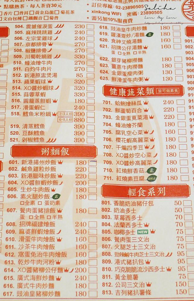 台北西門町新港茶餐廳菜單價位訂位menu價格餐點推薦 (2)