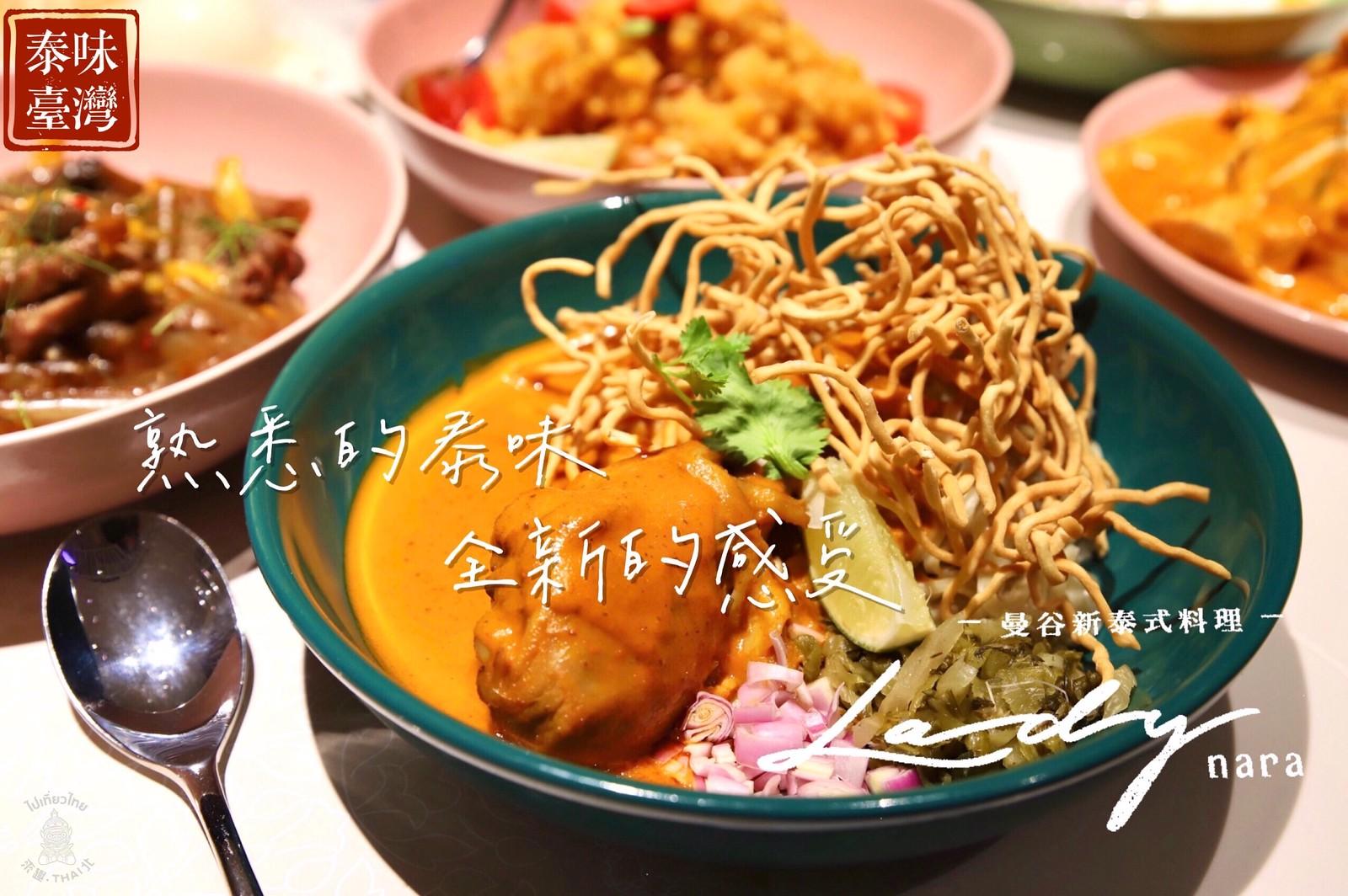 熟悉的泰味.全新的感受。曼谷新泰式料理『Lady nara』