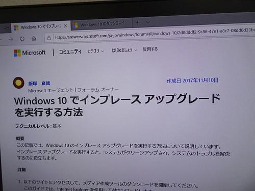 Windows買ったら最初にする設定