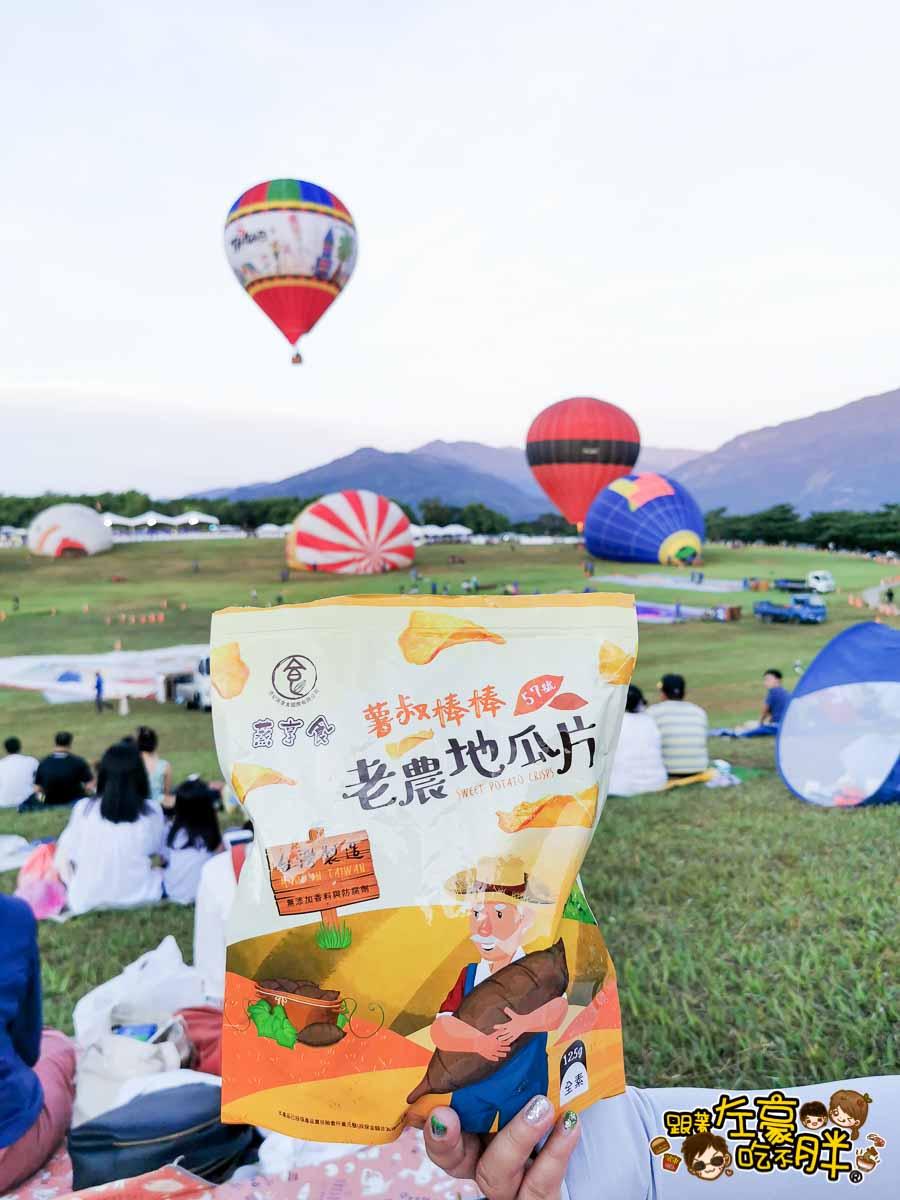 台東熱氣球嘉年華 鹿野高台-20