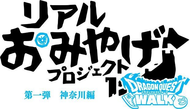 史萊姆入侵你的餐桌!《Dragon Quest Walk》真實版伴手禮 第一彈推出超萌「史萊姆魚板」!