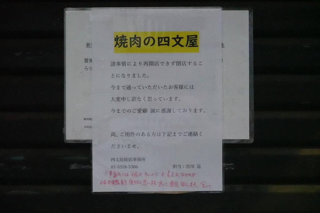 焼肉の四文屋(江古田)