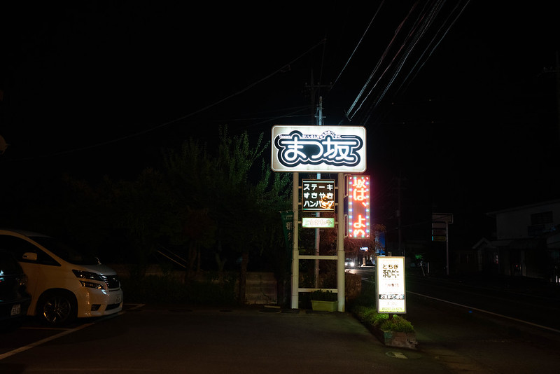大田原市のまつ坂